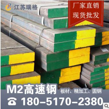 源头厂家 M2高速钢工具钢 W6MO5CR4V2 江苏瑞格高合金