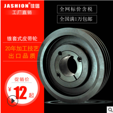 JASHION V型欧标锥套皮带轮SPZ SPA SPB SPC电机皮带轮可定制