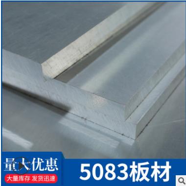 诺奕诺金属库存5083铝板5083-h112花纹板