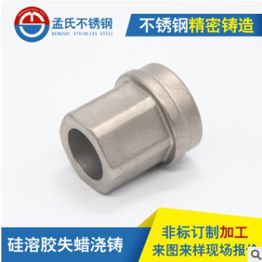 专业承接不锈钢脱蜡铸造加工 316不锈钢精密浇铸