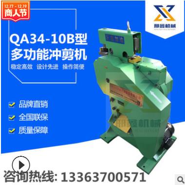 小型多功能冲剪机联合冲剪机角铁槽钢剪切冲孔一体机建筑工地使用
