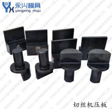 切丝机压板生产制造 厂家直销