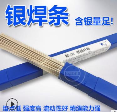 供应钎焊L312 40%银基 银焊条 银焊丝 HAG-40BCd保证质量