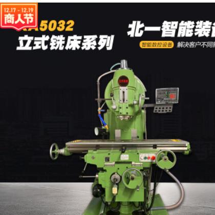 5032定金专拍 厂家直销xa5032立式铣床 x52升降台铣床 立式铣床