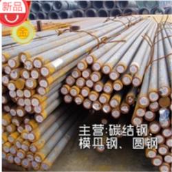 供应 优质 D2模具钢 可定制