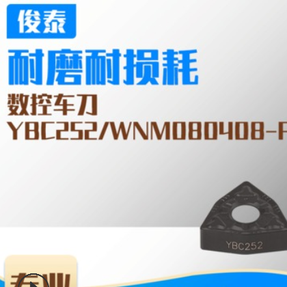 YBC252WNM080408-PM数控硬质合金车刀片刀粒 株洲机械刀片批发
