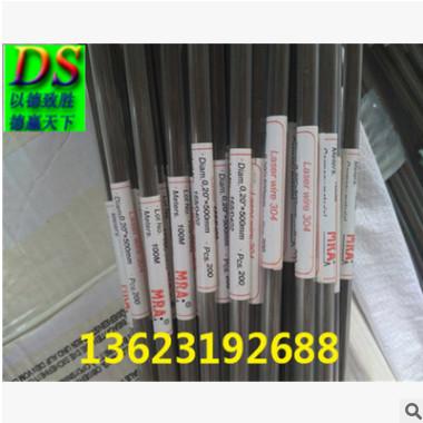 德国MRA激光焊丝PX5-0.2/0.3/0.4/1.5/0.6mm德国模具补模焊丝包