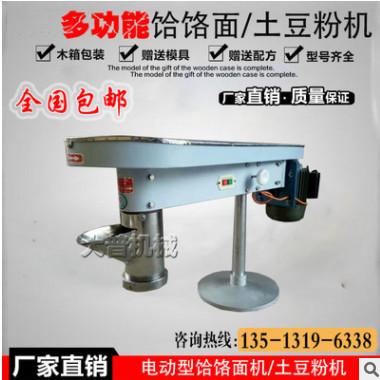 厂家直销自动饸烙机 液压饸烙面机 电动饸烙机食品机械液压饸烙面