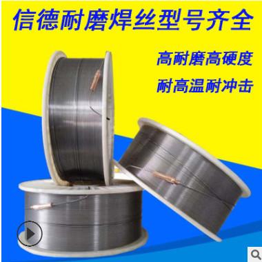 直销YD397耐磨堆焊焊丝YD337热锻模药芯焊丝.模具焊丝1.2-1.6mm