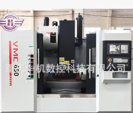 厂家直销VMC650型立式加工中心CNC小型数控铣床