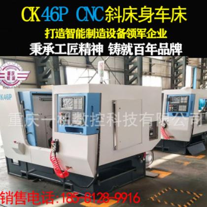 厂家生产重庆机床CK46P型数控车床CNC斜床身车床