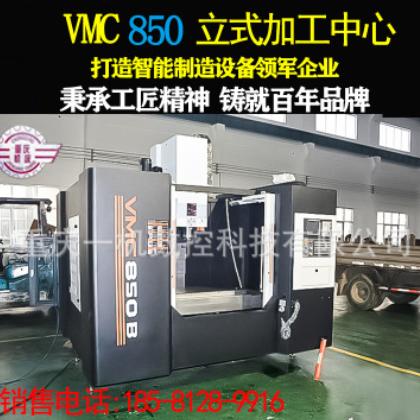 专业制造VMC850立式加工中心重庆一机制造850线轨加工中心