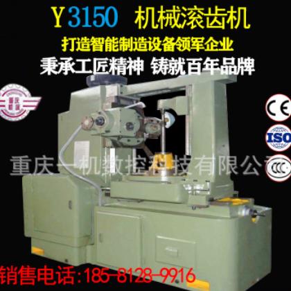 生产销售Y3150滚齿机,机械滚齿机,小型齿轮加工机床