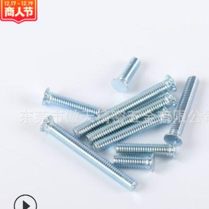 专业生产压铆螺钉M2-M10 碳钢镀锌平头压铆螺丝 压板螺钉可定制
