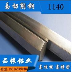 供应1140易切削钢 1140环保易车铁/圆钢 自动车床专用尺寸齐全