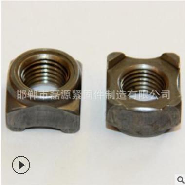 紧固件 焊接螺母 四角焊接螺母 四爪螺母四方焊接螺帽 规格齐全