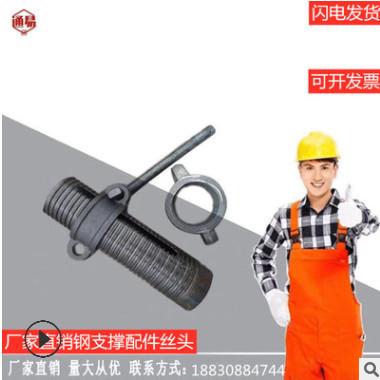 河北厂家生产钢支撑丝头 钢支撑螺母 规格齐全 钢支撑配件 60*210