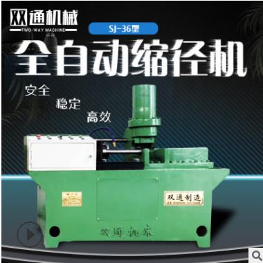 厂家直销新型缩径机全自动液压缩径机数控缩径机钢筋加工机械设备