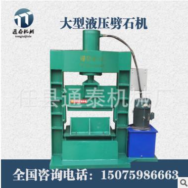 液压破石机大型液压开山机液压分开机蘑菇石劈石机设备效率优质