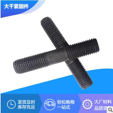 供应氧化发黑双头螺栓 高强度国标8.8级双头螺柱螺杆现货