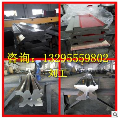 厂家直销 折弯机模具 125T/4000数控折弯机上下模具 刘工质优货足
