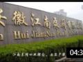 安徽江南泵阀有限公司宣传片 (167播放)