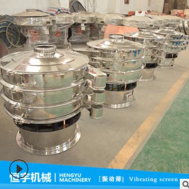 恒宇厂家 不锈钢振动筛 食品级旋振筛 振动筛选机