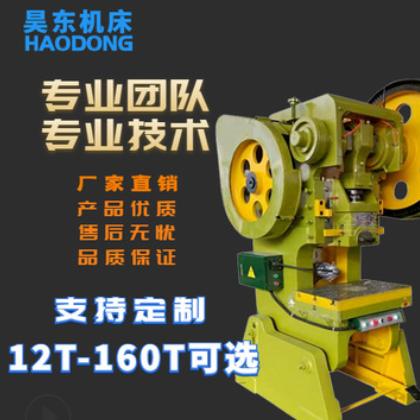 40吨加重冲床冲压机压力机12吨25吨63吨80吨100T125T可倾冲床配件