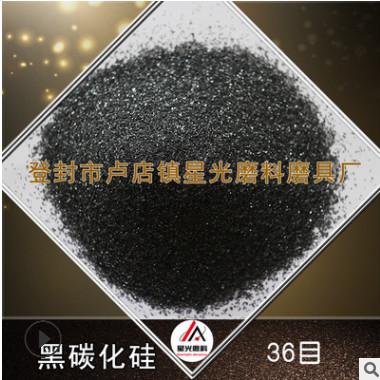 星光供应高含量黑绿碳化硅磨料 耐火材料碳化硅