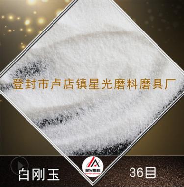 供应高含量研磨抛光用白刚玉 耐火材料用白刚玉