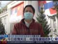 14:10 今日疫情关注:中国专家组在塞尔维亚 (239播放)