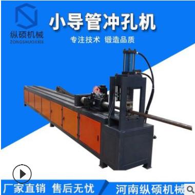 可定制方管圆管钻孔机 隧道液压小导管冲孔机 铁管冲孔机促销