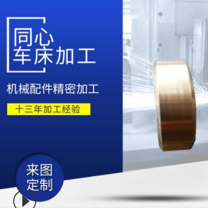 数控车床对外加工非标精密机械零件来图定制加工不锈钢加工