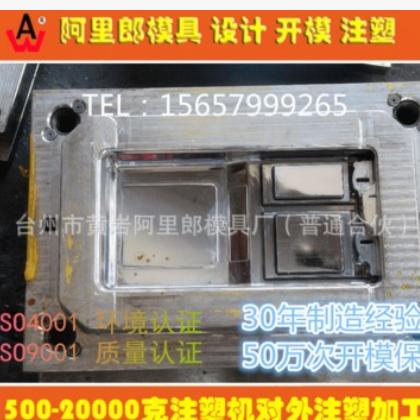 新国网BMC/DMC塑料电表箱外壳 SMC玻璃钢工业电表箱配电箱模具厂