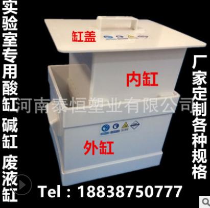 PP酸缸碱缸废液缸实验室用酸缸耐酸碱浸泡缸30L50L60L80100L现货