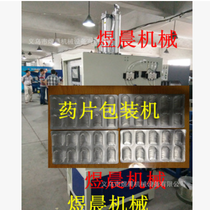 铝箔药片封口包装机 塑料包装机械 塑料热合机 铝箔吸塑包装机