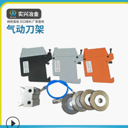 气动刀架 剪切式气压气动刀架 熔喷布气动分切机圆刀片刀架