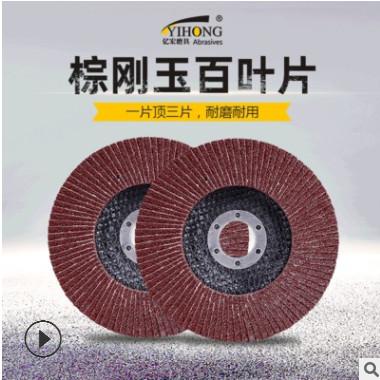 亿宏磨具 棕刚玉百叶片150×22 打磨片抛光片弹力磨盘 厂家直销