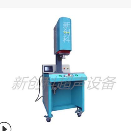 超声波焊接设备超声波旋转摩擦焊接机 超声波旋熔机 超声波焊接机