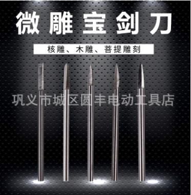 鑫圆丰2.35木工雕刻去皮刀核雕铣刀台磨机工具电动根雕打磨宝剑刀