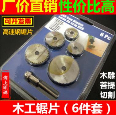 7件套电磨锯片高速钢锯片切割片 不锈钢切割片电磨配件木工塑锯片