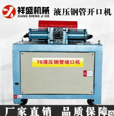 液压钢管开口机 50型钢管坡口机 钢管冲弧焊接 无毛刺 厂家直销