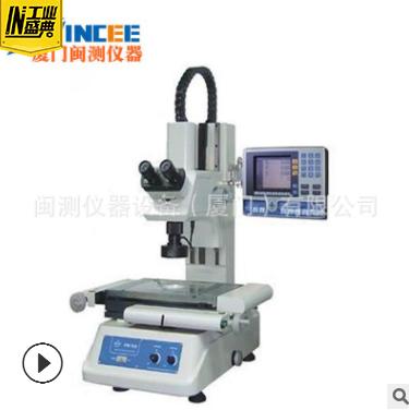 VTM-3020F工具显微镜 万能工具测量显微镜 万工显微镜300*200mm