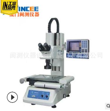 台湾万濠VTM-2010工具显微镜 万能工具测量显微镜 万工显微镜现货