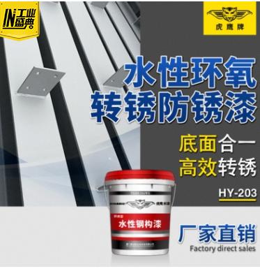 水性环氧转锈防锈漆HY203底面合一钢结构金属机械船舶防锈漆涂料