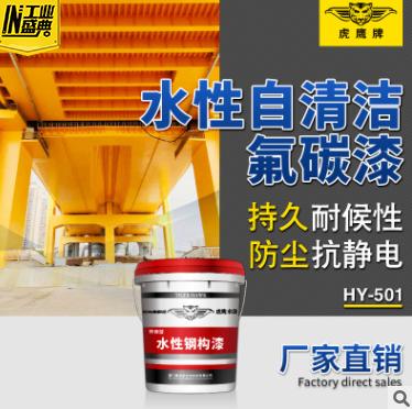 水性自清洁氟碳漆HY501钢结构机械金属船舶防腐防锈漆耐污防污漆