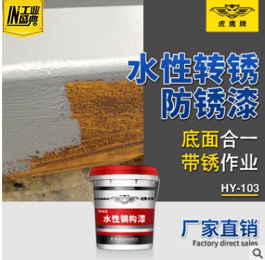 水性转锈防锈漆HY-103带锈作业金属钢结构钢膜底面合一漆厂家直销