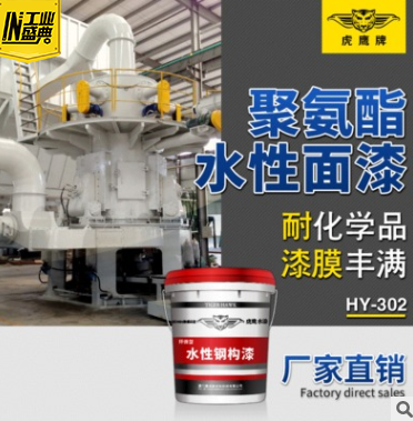 水性聚氨酯防腐面漆HY302钢结构机械设备管道金属集装箱防锈漆