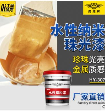 水性纳米珠光漆hy307金属珠光漆工艺品艺术防腐防锈涂料厂家直销