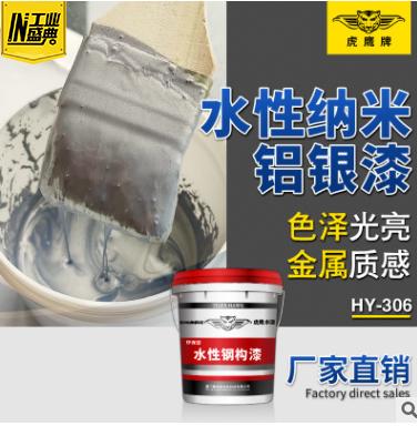 水性纳米铝银漆hy306银粉珠光漆金属工艺品防腐防锈涂料厂家直销